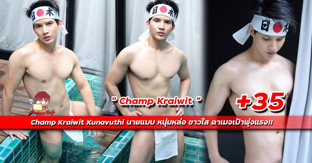 Champ Kraiwit Kunavuthi